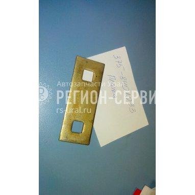 375-8401033-Планка прижимная фото