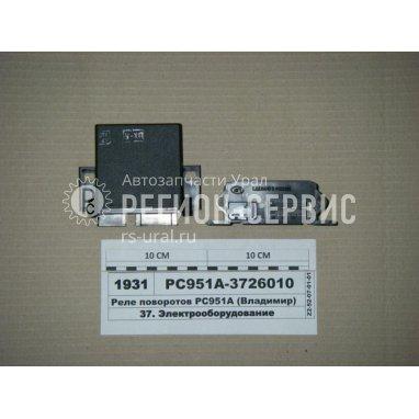 РС951А-3726010-Реле указателей поворота фото