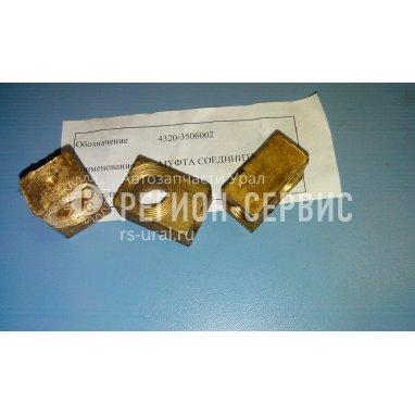 У4320-3506002-Муфта соединительная упакованная (50 шт) фото